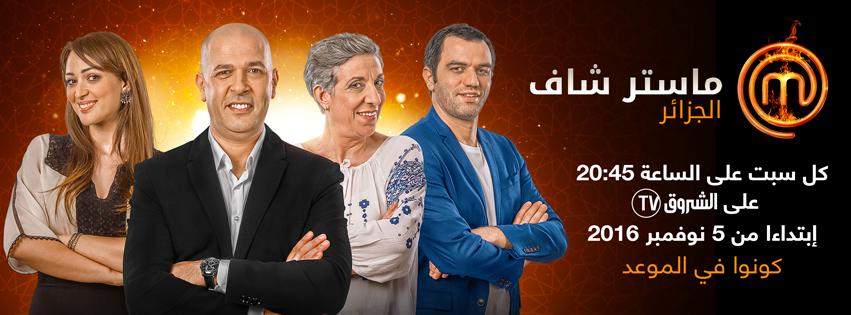 Masterchef Algérie sur Echorouk TV dès ce soir